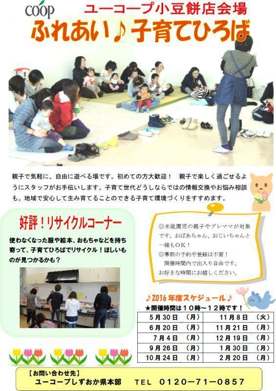 20160125_shizuoka_kosodatehiroba-1848-3.jpg