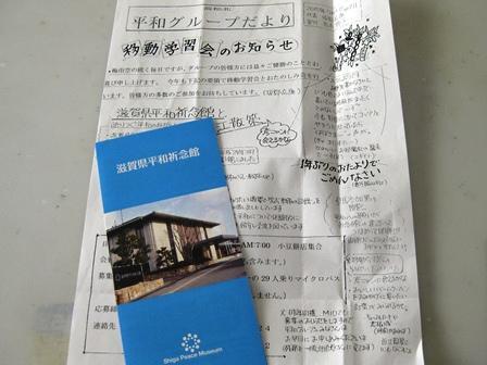 20160601_shizuoka-friends-hamamatsukitaheiwagroup3.JPG