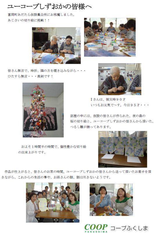 20160713_shizuoka-fukushima-message.jpg