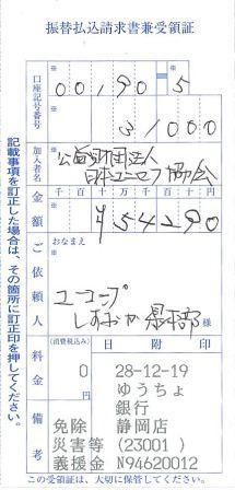 20161217_shizuoka-unicef_hand-in-hand1.jpg
