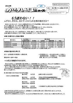 2016_8kakeibo1.png