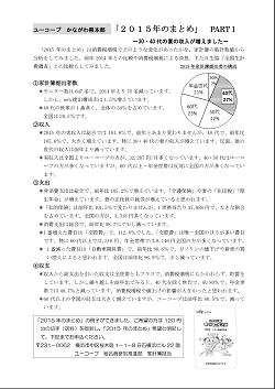 2016_8kakeibo3.png