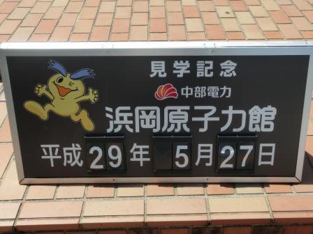 20170527_shizuoka-heiwa3.JPG