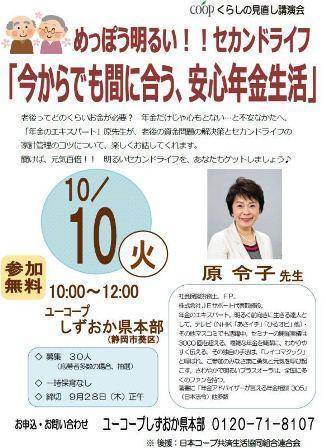 20171010_shizuoka_lpa4.jpg