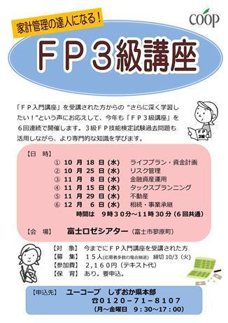 20171018_shizuoka-fp3kyukouza.jpg