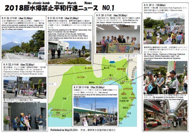 20180522_shizuoka_heiwa3.jpg