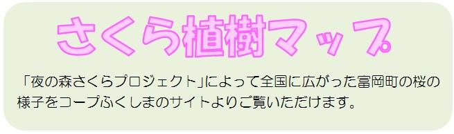 2019_3_sakura_MAP.jpg