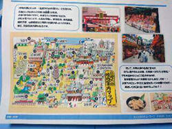 fukushimaokashi_kawasaki1_2.jpg