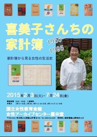 喜美子さんちの家計簿