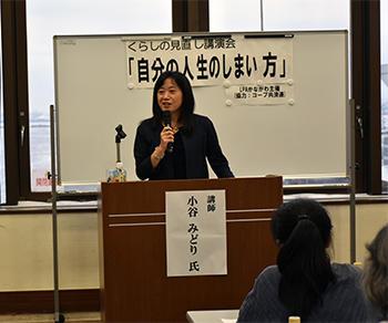 kurashinominaoshi_kotani.jpg