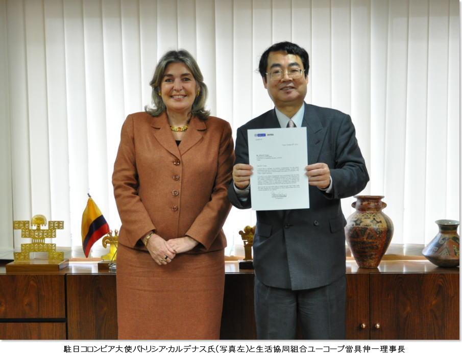 コロンビア駐日大使パトリシア氏と當具理事長