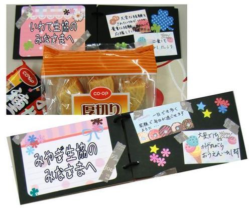 コープしずおかでは手作りカードを添え、毎月お茶菓子を送っています。