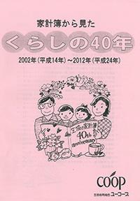 131007_kakeibo_40.jpg
