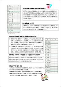 14_kakeibo_3men_1s.jpg