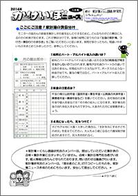 14_kakeibo_hyoushi_1s.jpg