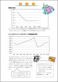 14_kakeibo_3men_03s.jpg