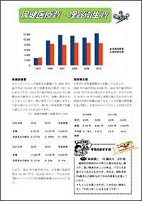 14_kakeibo_3men_04s.jpg