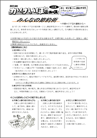 14_kakeibo_hyoshi_4.png
