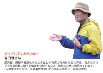 ガイドをしてくださった吉田浩さん