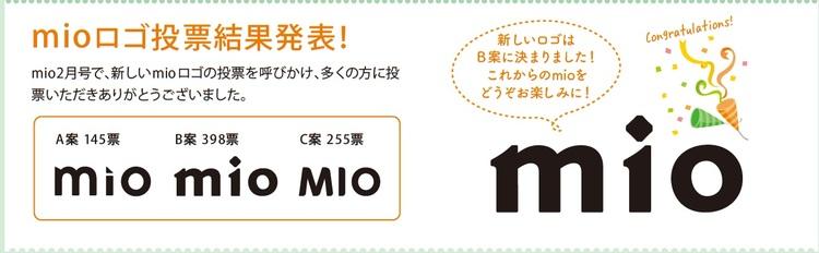 4月号から使うmioの新しいロゴデザイン 人気投票結果発表