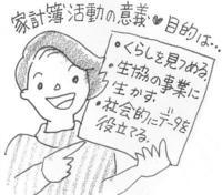 kakeicyosa2 (2).jpg