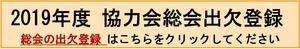 kyouryokukai_bana_1go.jpg
