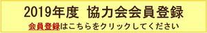 kyouryokukai_bana_2go.jpg
