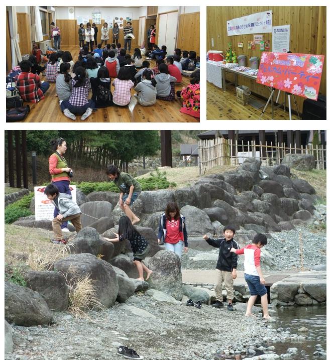 福島のこども保養プロジェクト
