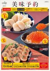 デジタルカタログ「美味予約」2013