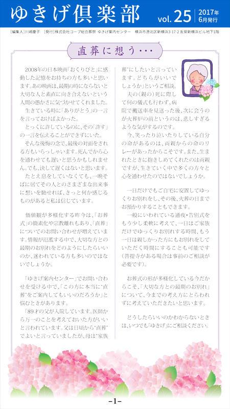 170606yukige-club25.jpg