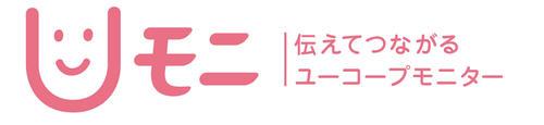 Uモニロゴ横組み.jpg