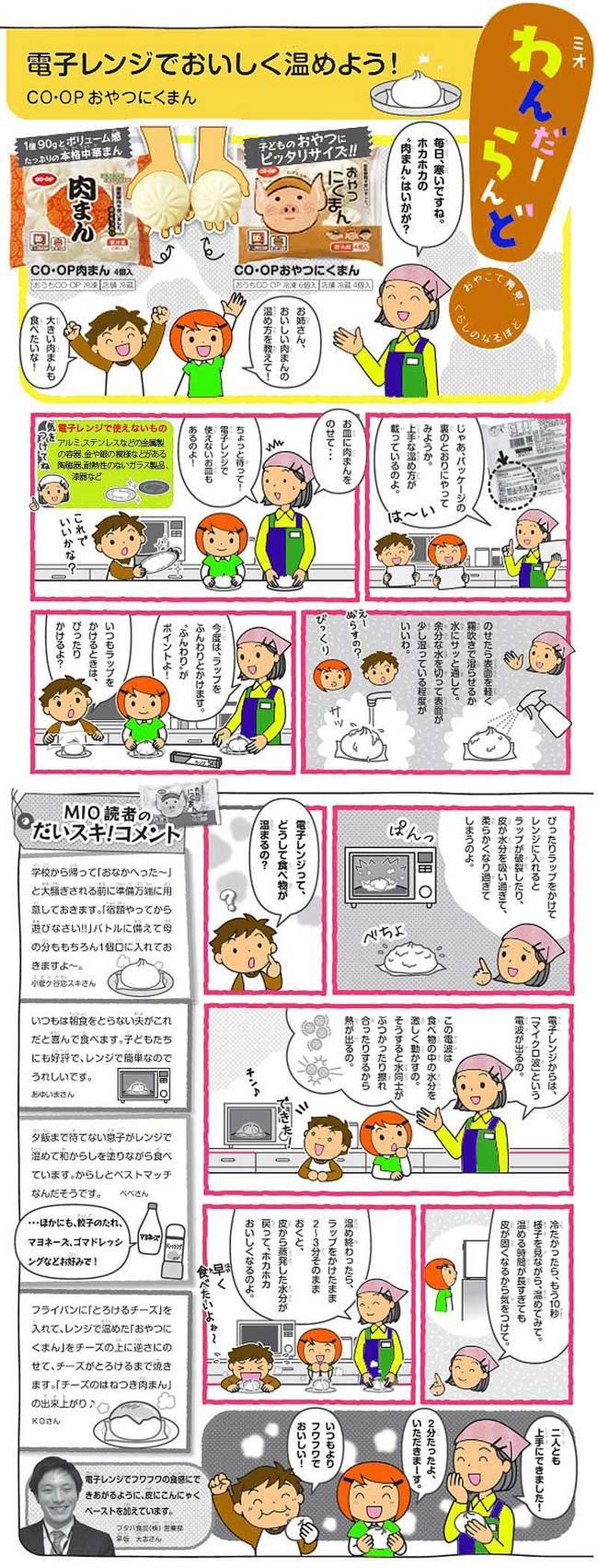 130113nikuman1-thumb-650x1703-38515.jpg