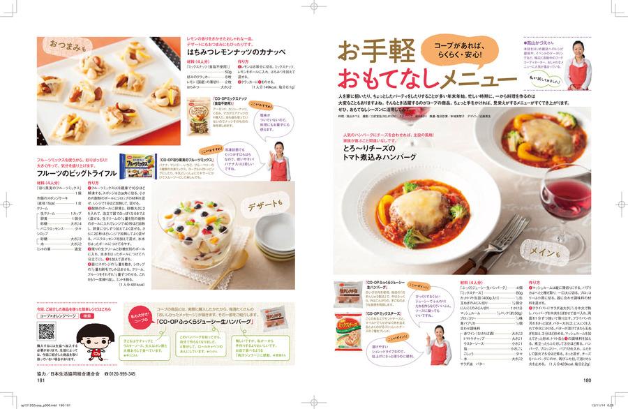 オレンジページ(2013年12月17日号)p180・181