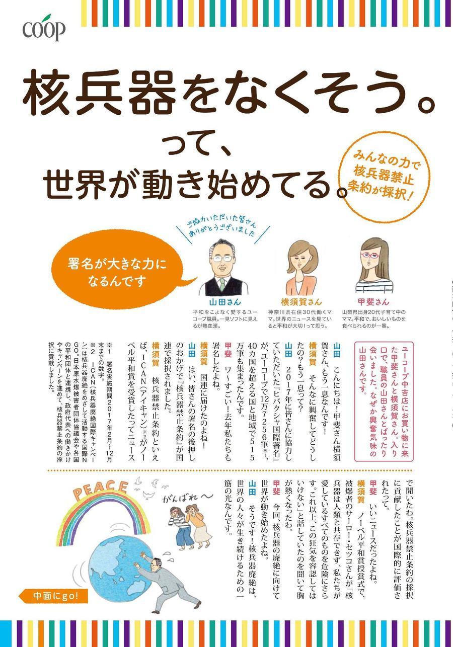 180427hibakusha1.jpg