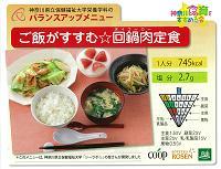 ご飯がすすむ☆回鍋肉定食