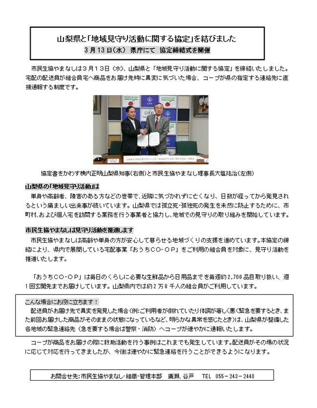 山梨県と「地域見守り活動に関する協定」を結びました