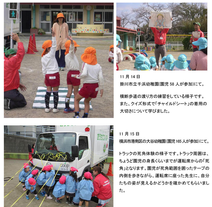2つの幼稚園で交通安全教室を開催