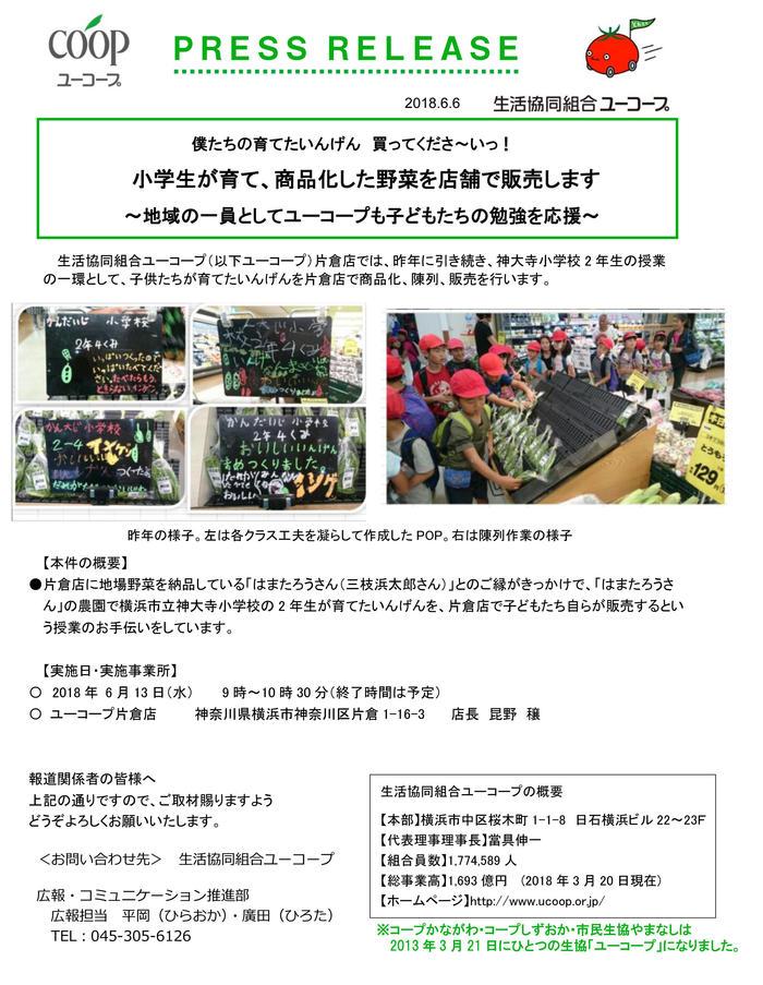 小学生が育て、商品化した野菜を店舗で販売.jpg