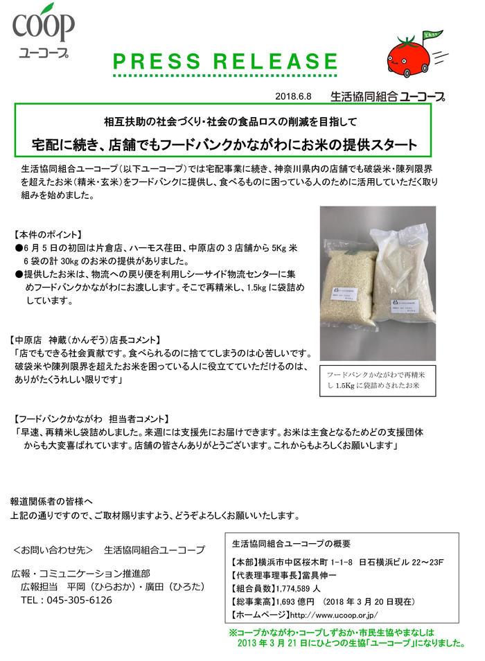 宅配に続き、店舗でもフードバンクかながわにお米の寄贈スタート.jpg