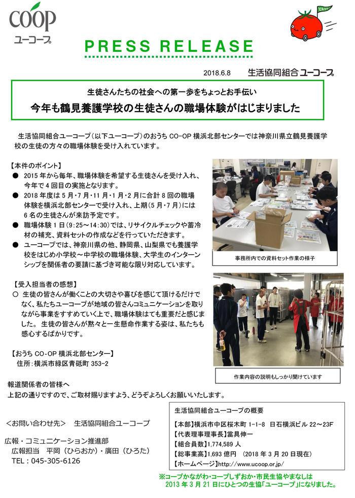 養護学校の生徒さんの職場体験.jpg