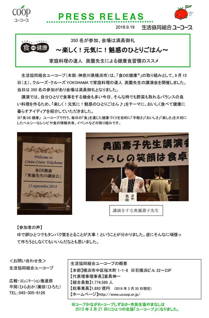180919_kanaokuzono.jpg