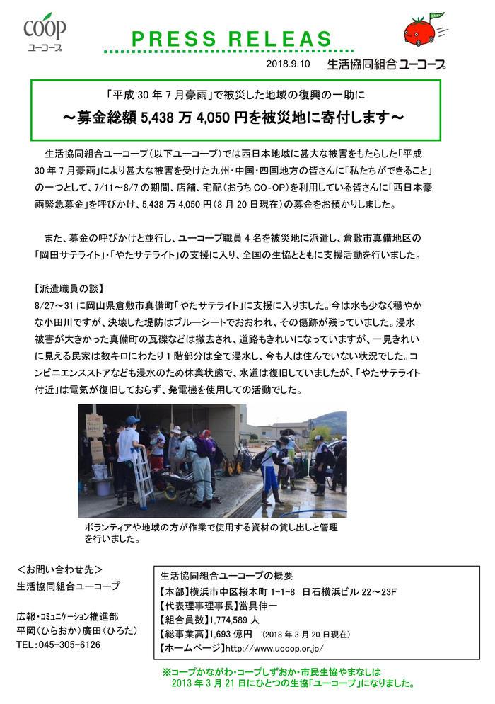 「平成30年7月豪雨」で被災した地域の復興の一助に.jpg