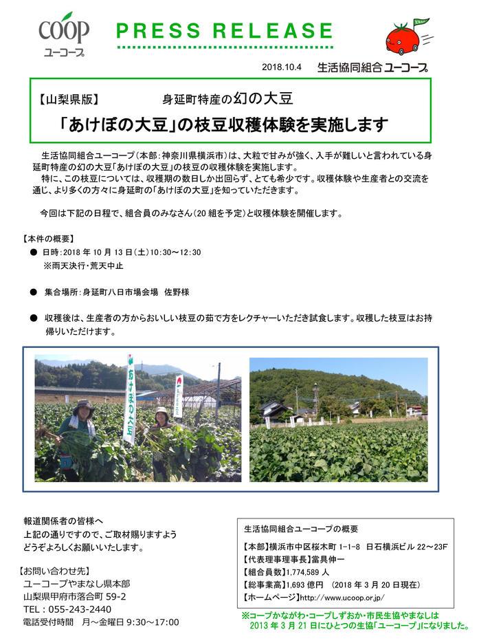 181004yama_edamame.jpg
