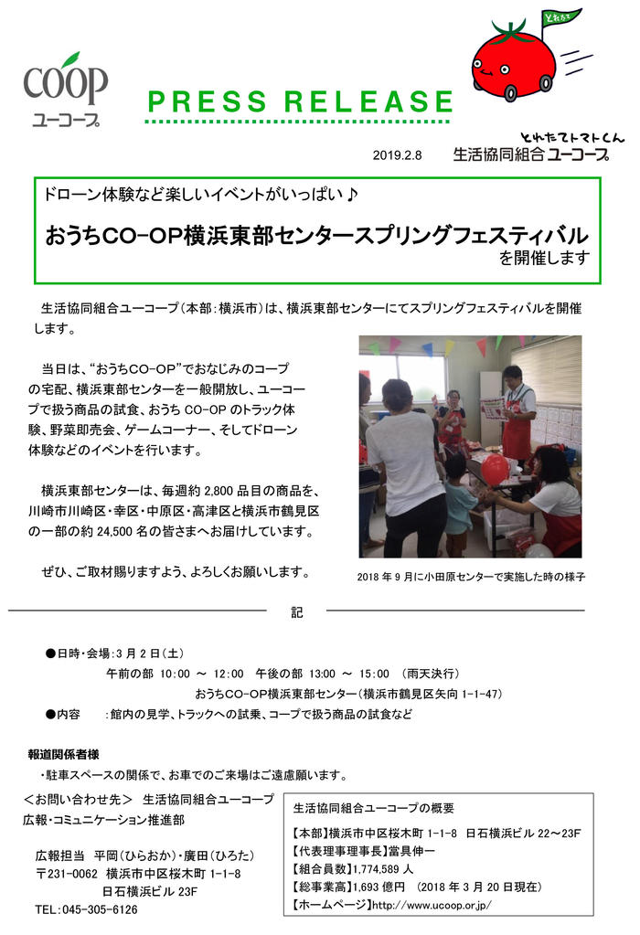 190208kana_yokohamatobu.jpg
