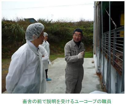畜舎の前で説明を受けるユーコープ職員