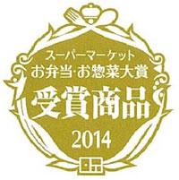 「スーパーマーケット お弁当・お惣菜大賞 2014」