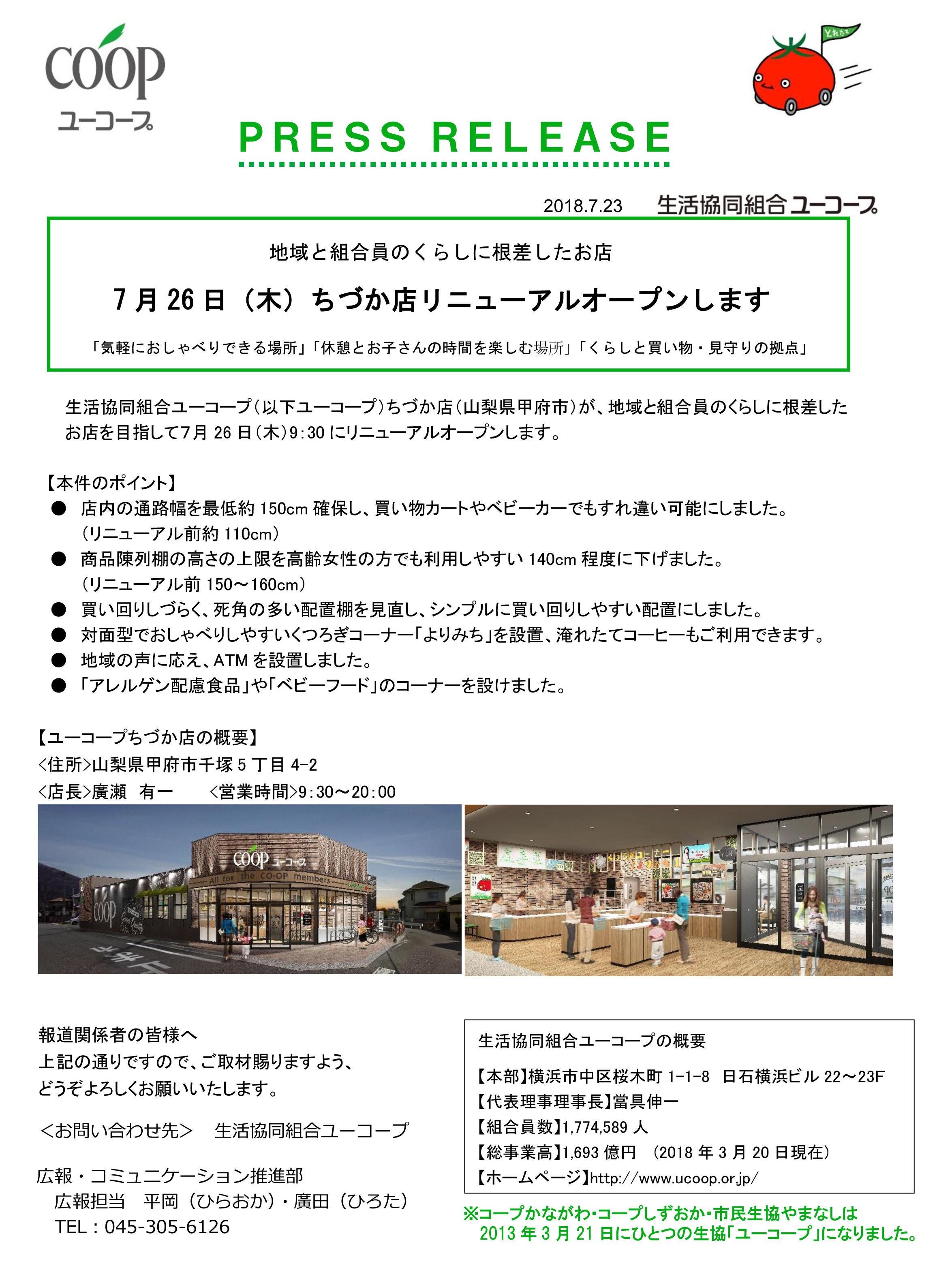 7月26日(木)ちづか店リニュー...