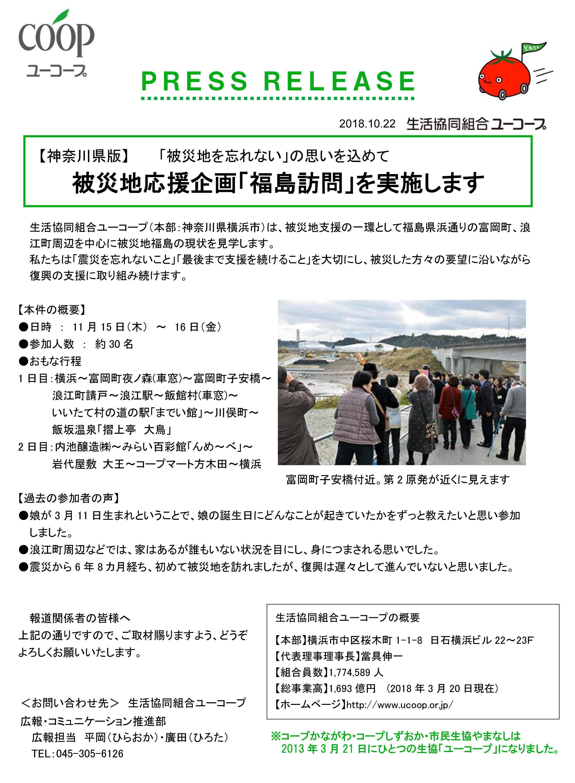 かながわ】被災地応援企画「福島...