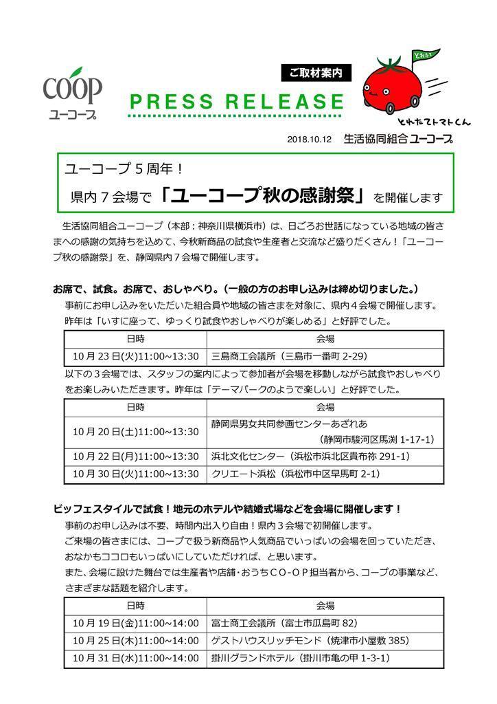 20181019_shizuoka-press-akinokansyasai1.jpg