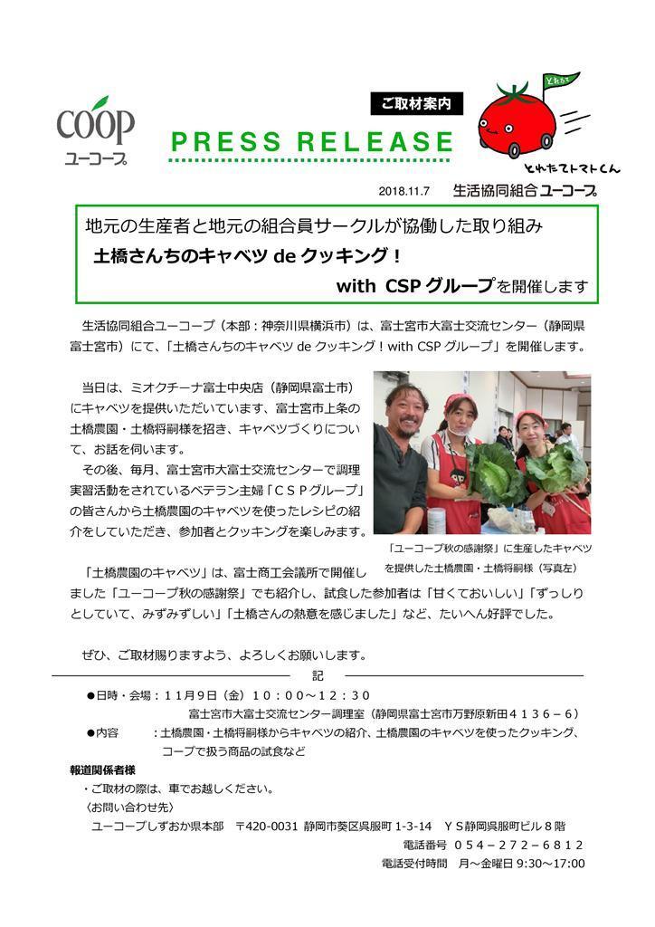 20181109_shizuoka-press-toubu3-cabbage.jpg